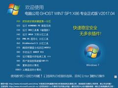 电脑公司 GHOST WIN7