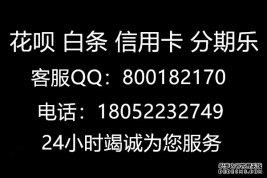 中秋节小哥哥花呗套现送月饼公司已进入IPO流程