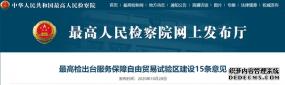 最高检出台服务保障自由贸易试验区建设15条意见