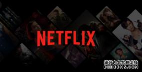 外媒:Netflix正测试AirPods Pro和AirPods Max空间音频支持
