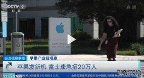 富士康急招20万人保iPhone 13发售 奖金最高每人1.27万元