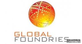 外媒:格罗方德预计当地时间周四启动IPO 发行价可能为47美元